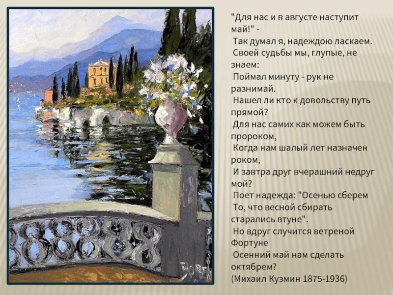 Поздравление с днем рождения от поэтов серебряного века