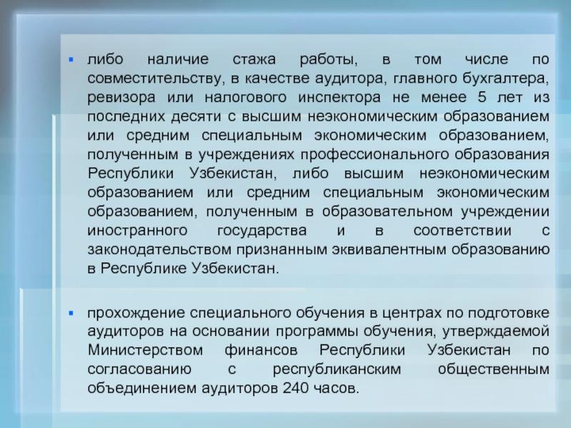 Работа для бухгалтера по совместительству или на дому в москве бухгалтерские услуги сколько стоит