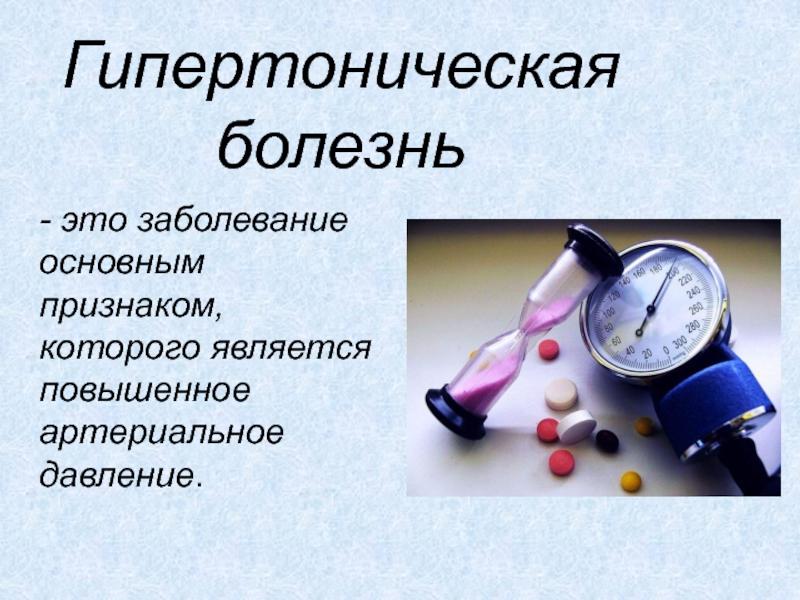 Артериальная гипертензия картинки - МедВопрос