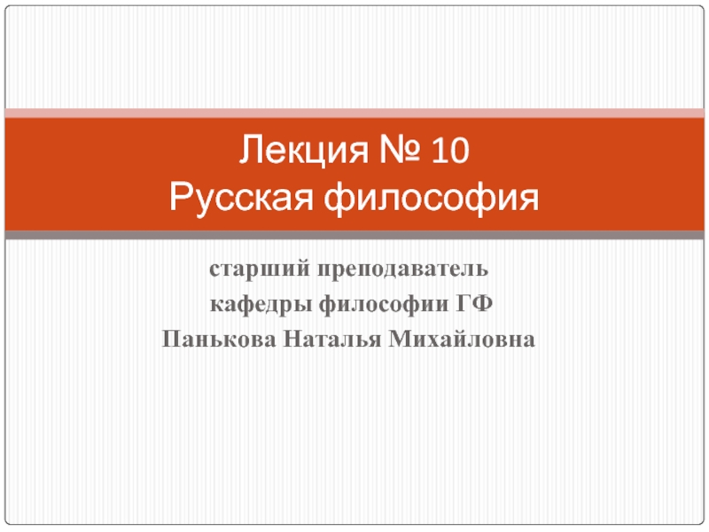 Доклад на тему русские философы 6039