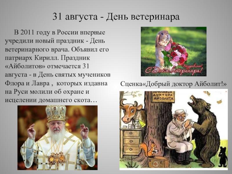 День ветеринара в россии