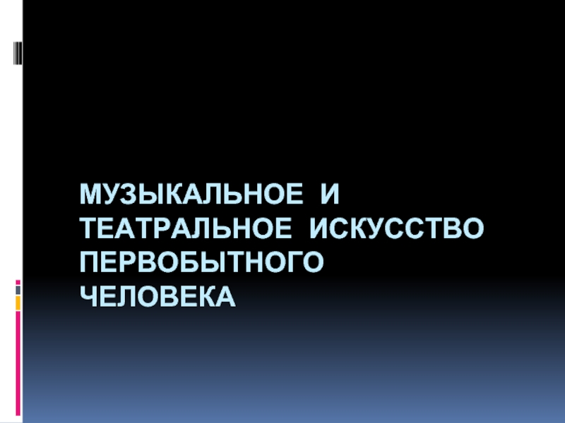 Мультимедийное искусство доклад по мхк 7057