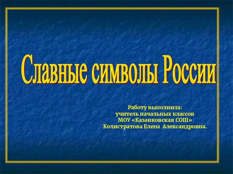 Доклад славные символы россии 8108
