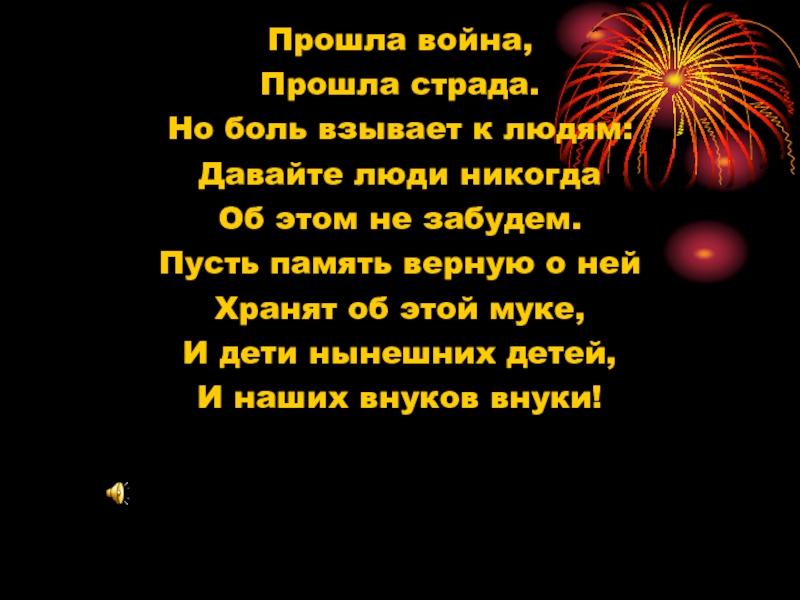 Стихи к фестивалю мы памяти этой верны до слез стихотворение