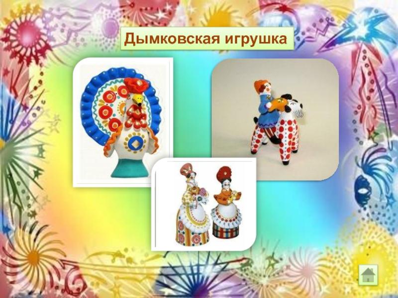 дымковская роспись платок