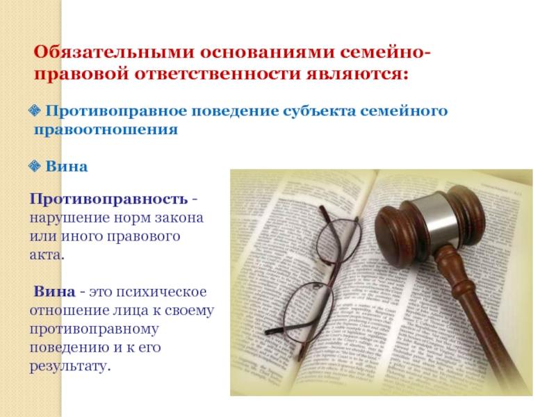 обязательными основаниями семейно правовой ответственности являются