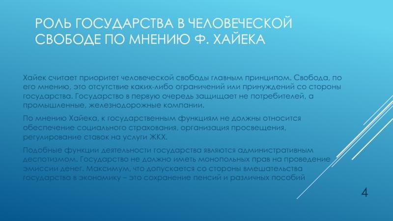 Экономическая свобода - FB.ru