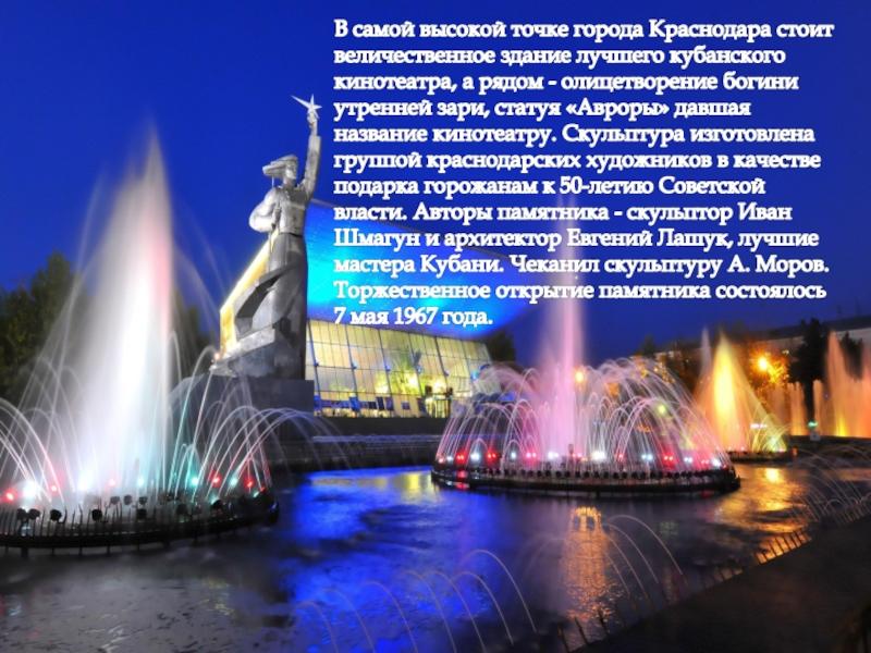 других памятники краснодарского края фото с описанием буллвинкль