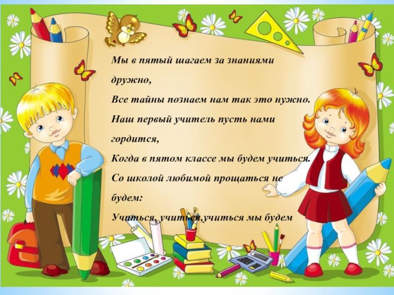 стихи пожелания учителю начальных классов смотрю любовью вновь