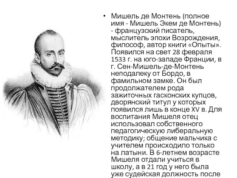 Мишель монтень философия реферат 9769
