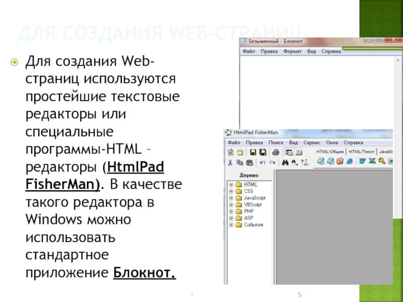 Создание сайтов с помощью программ сайт для создания текстур майнкрафт
