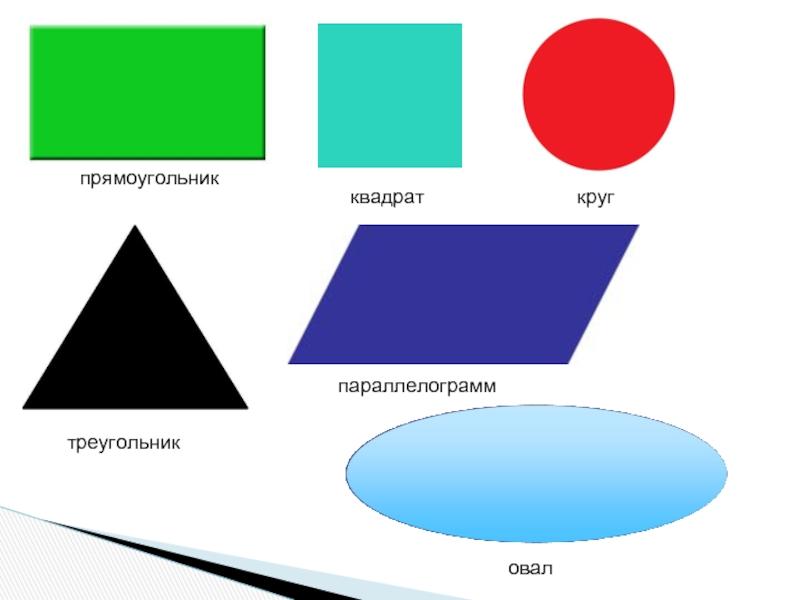 обратного картинка фигуры квадрат круг треугольник прямоугольник поводу, одной стороны