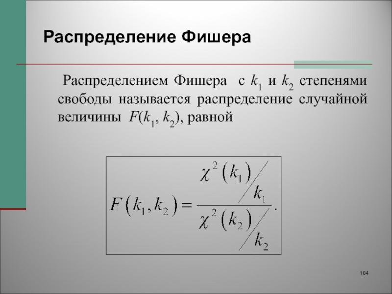 Степени свободы (статистика) • ru.knowledgr.com