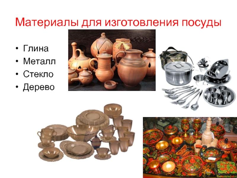 История посуды в картинках