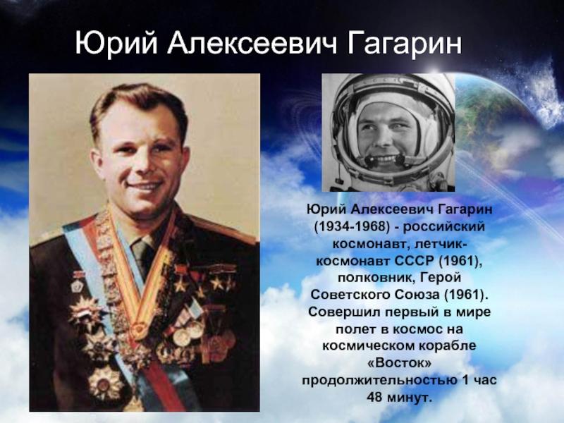 космонавты россии и ссср фон для рабочего