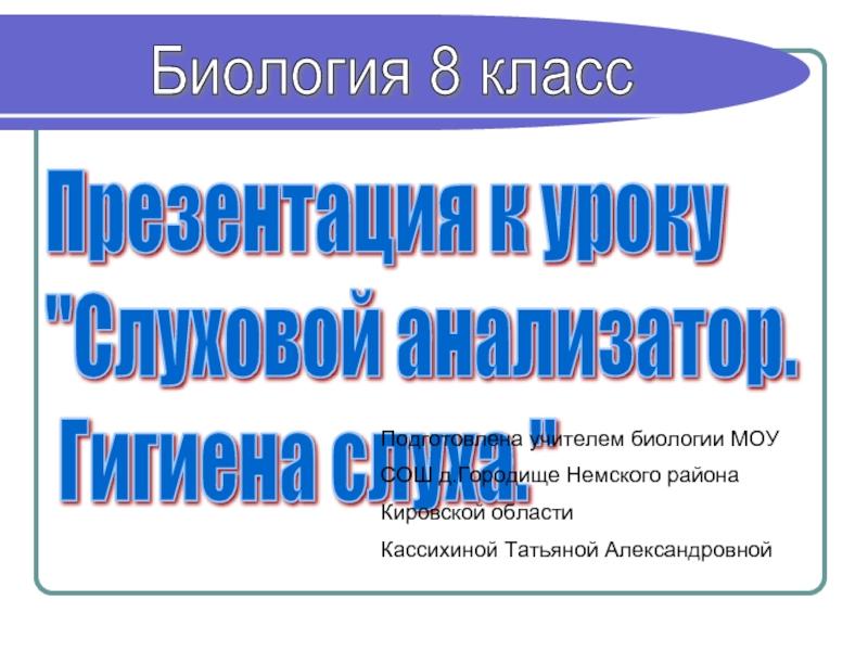 Доклад по биологии гигиена 2452