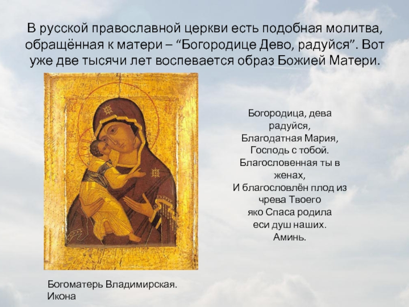 увидел богородица дева радуйся картинки можно
