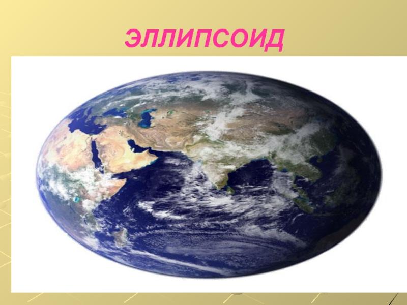Эллипсоид картинки земли
