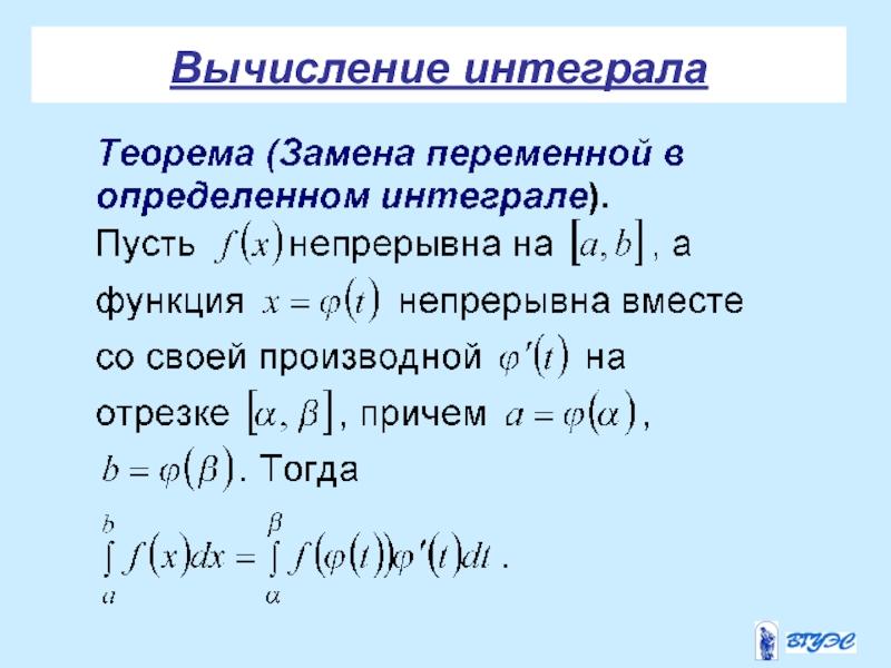 то, что вычисление интеграла по фото востребованной считается абстракция