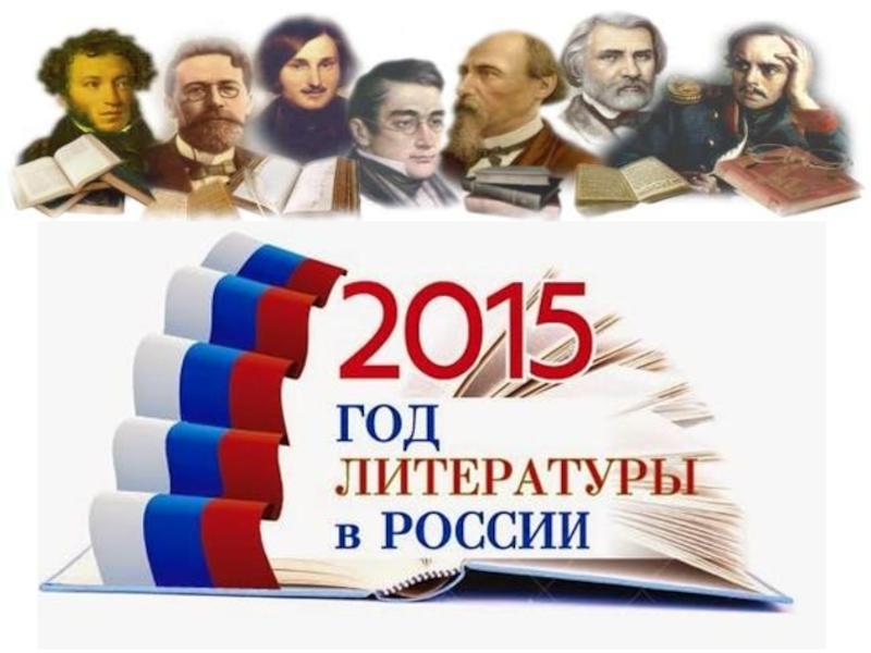 Картинка эмблема год литературы в россии