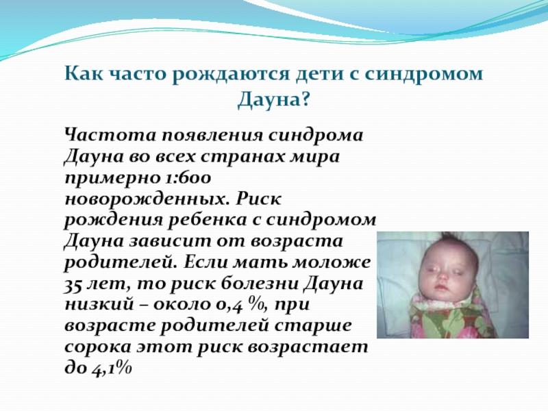 Крови на новорожденный анализ синдром дауна в что анализе это крови означает что общем mo