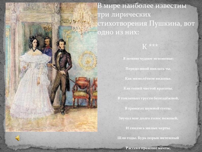 Пушкин стихи гений чистой красоты
