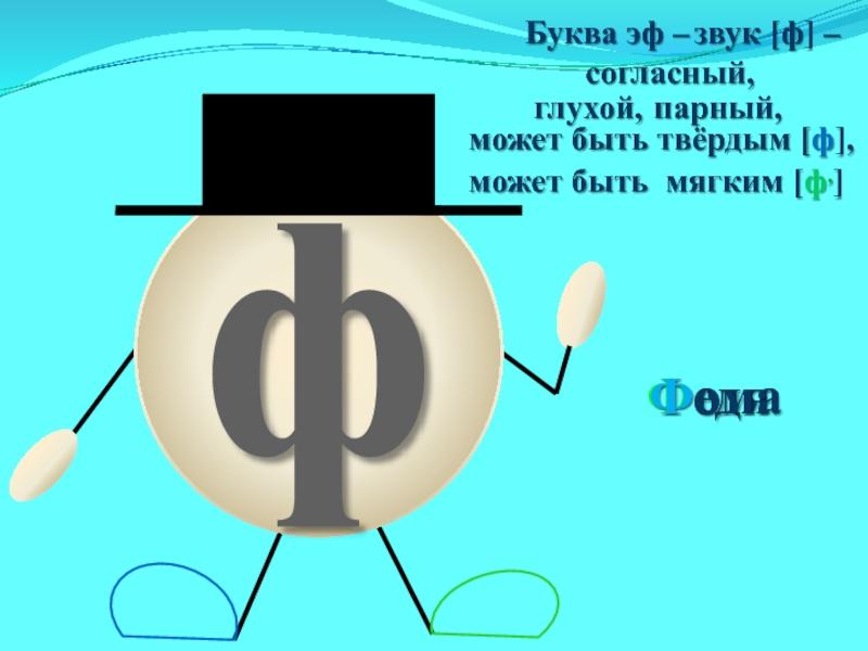 картинки характеристика буквы мифологическое