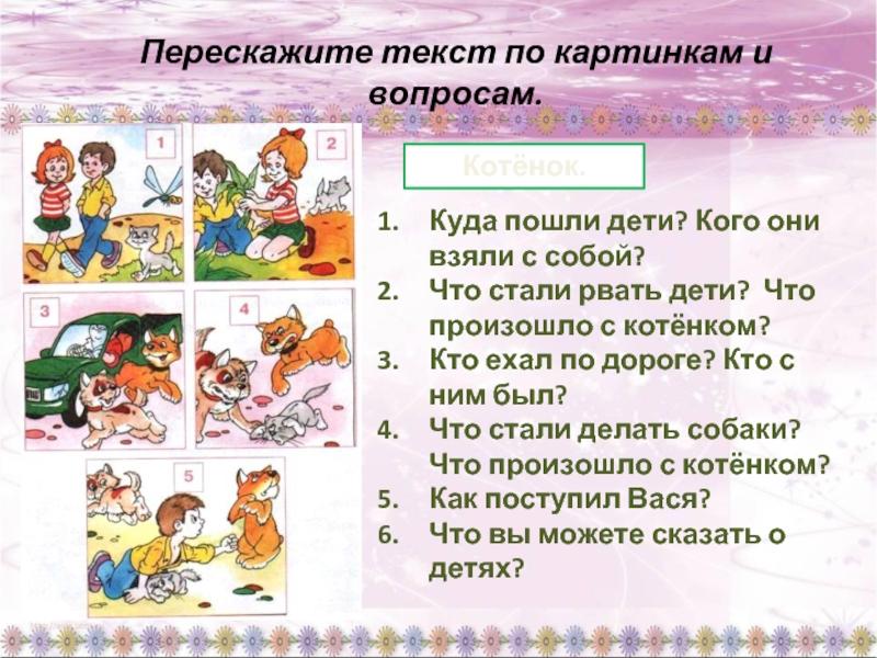 получать вопросы к детям по картинке языческих
