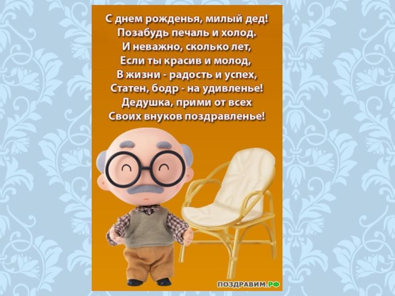 Поздравления с днем рождения юбилей дедушке 80 лет