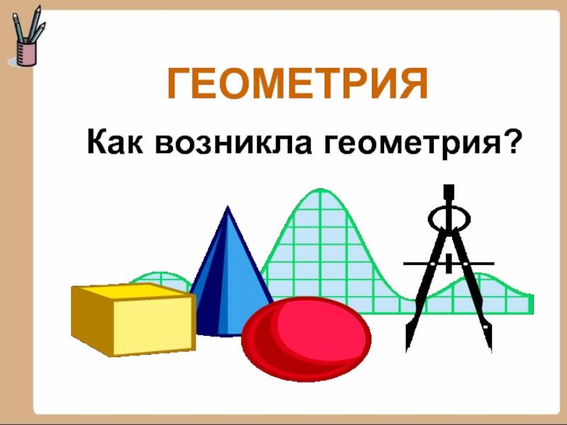 Реферат по геометрии в картинках