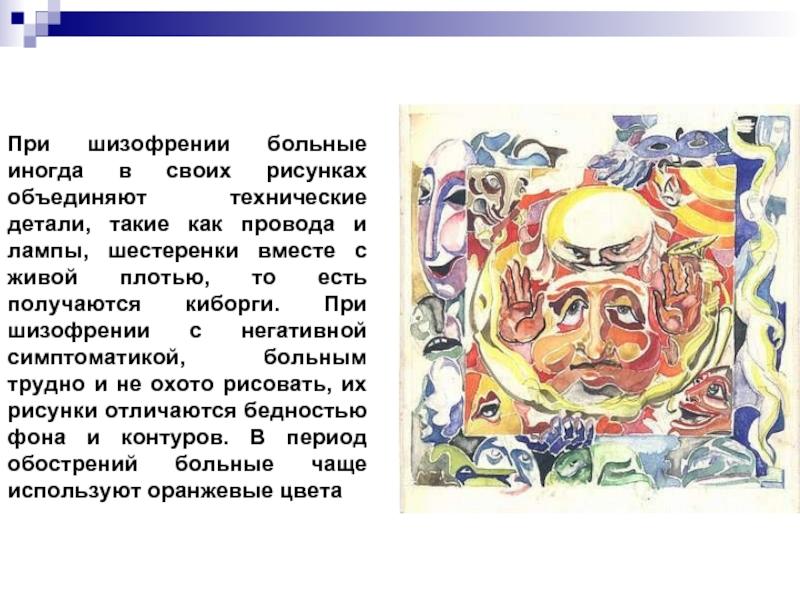 рисунки шизофреников с описанием - 4