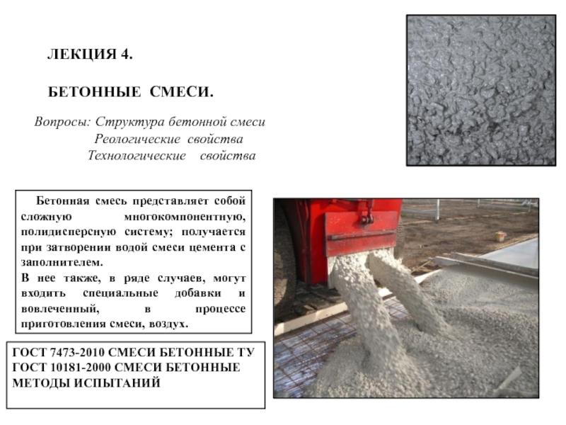 Реферат по теме бетонные смеси реконструкций бетона