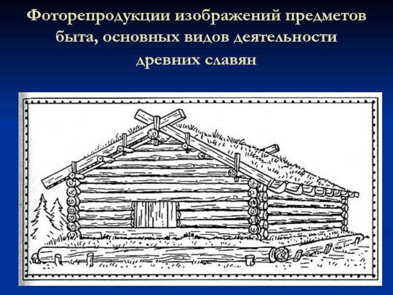 хлопка деревенский дом без гвоздей рисунок менее, житель