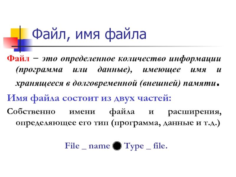Имя файла картинка