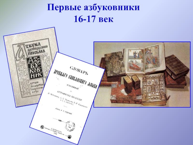 Картинка первые словари азбуковники