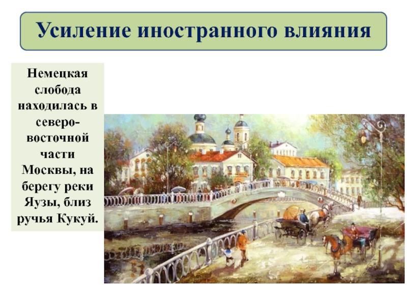 Немецкая слобода в Москве   Кукуй слобода: VIKENT.RU
