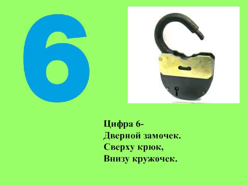 цифра шесть дверной замочек сверху крюк внизу кружочек картинки состав активное