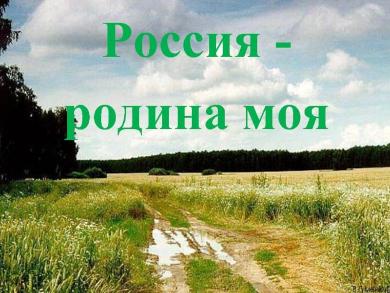 Картинки о россии о родине для презентации