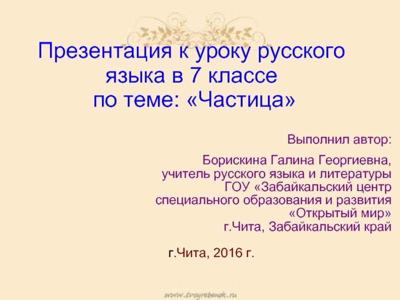 Частицы доклад по русскому языку 5512