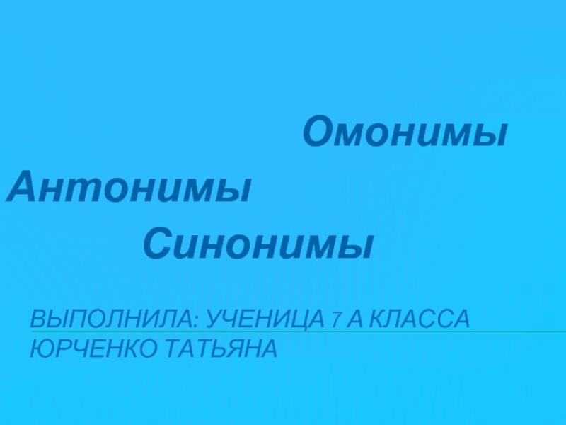Доклад на тему омонимы синонимы антонимы 2789
