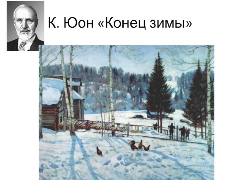 Картинки начало весны конец зимы полдень