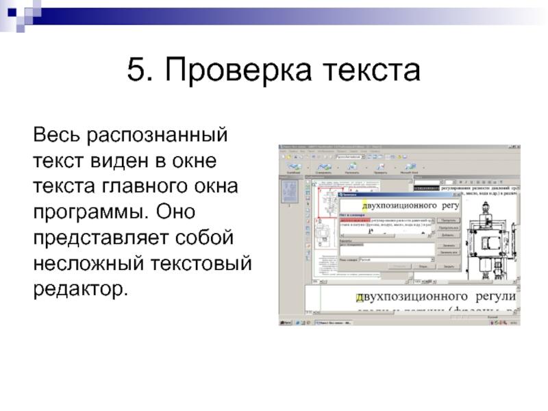 Распознаватель текста с картинок