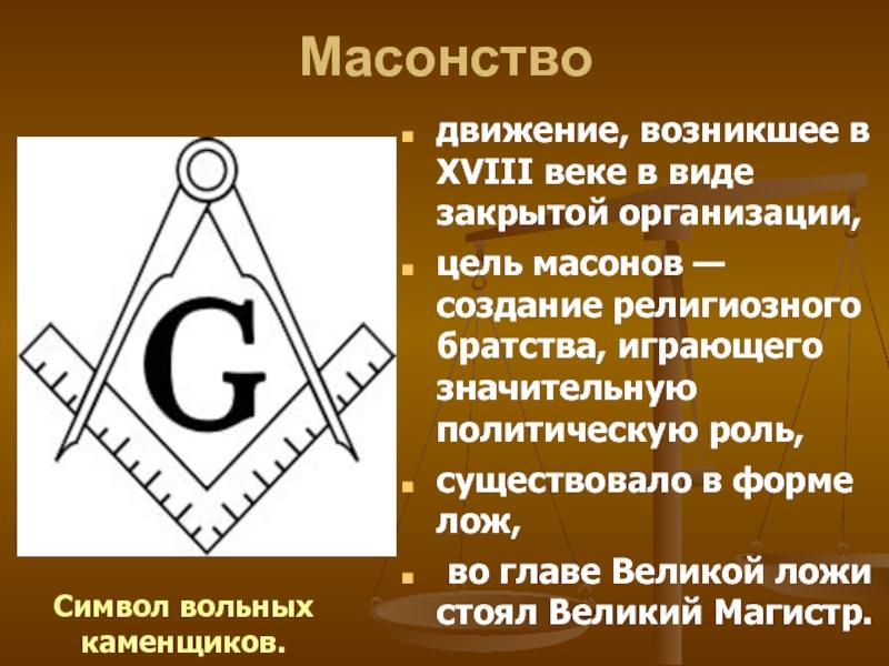 Кто такие масоны