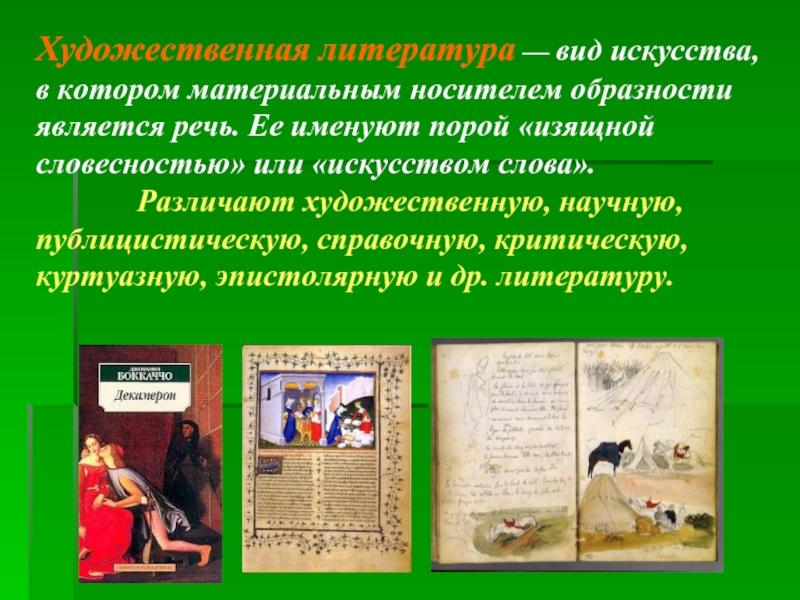 литература как вид искусства картинки