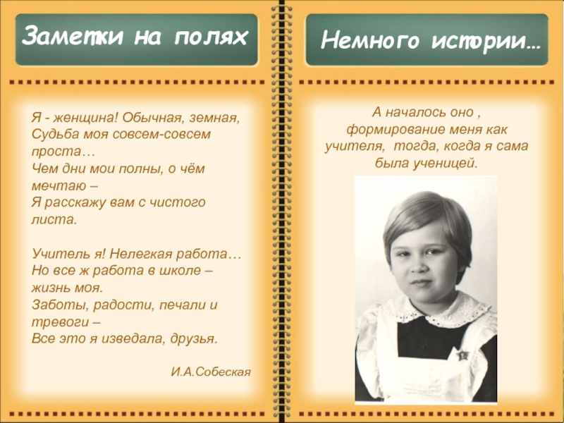 стихи учитель года россии таких сапог