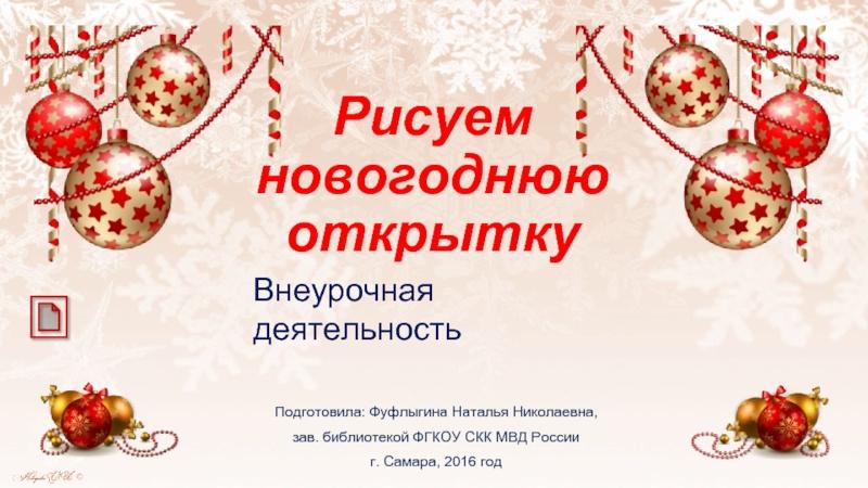 Новогодняя открытка рисуем презентация