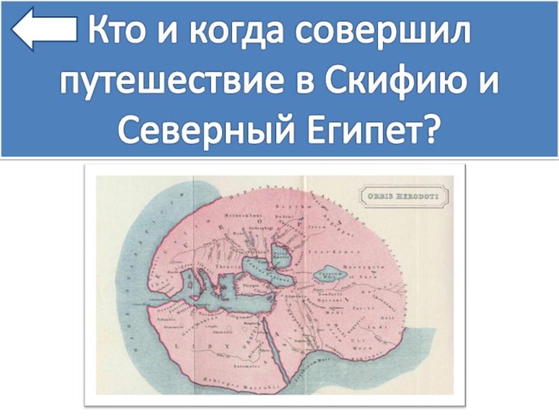 Урок географии 5 класс первые европейцы на краю азии презентация