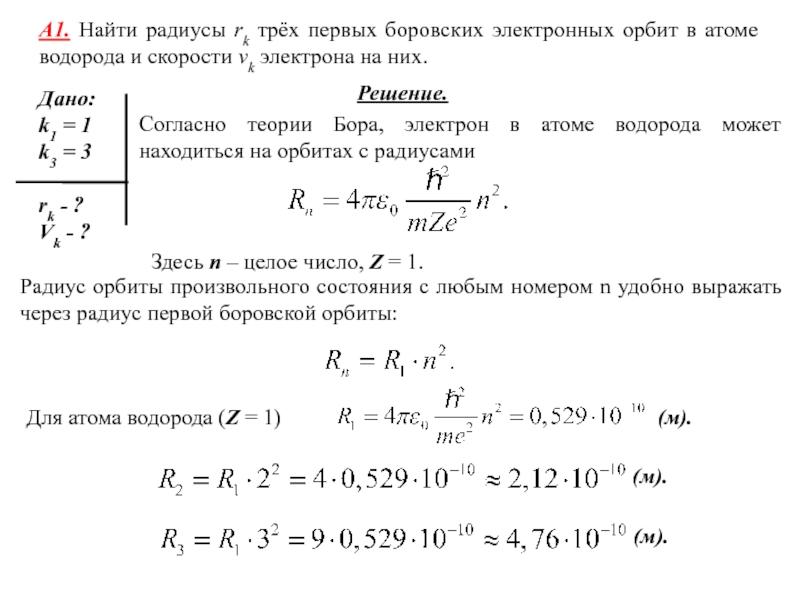 Водород примеры решения задач решить задачу по математике 5 класс гдз