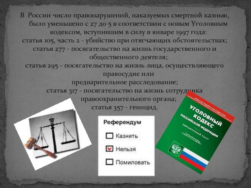 уголовный кодекс рф смертная казнь