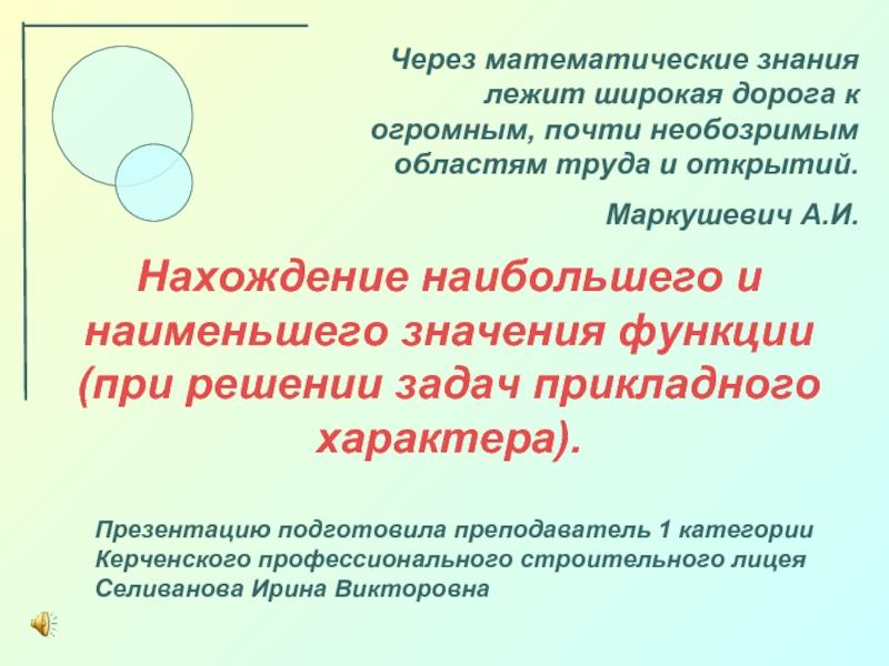 Доклад по математике на тему функции 380